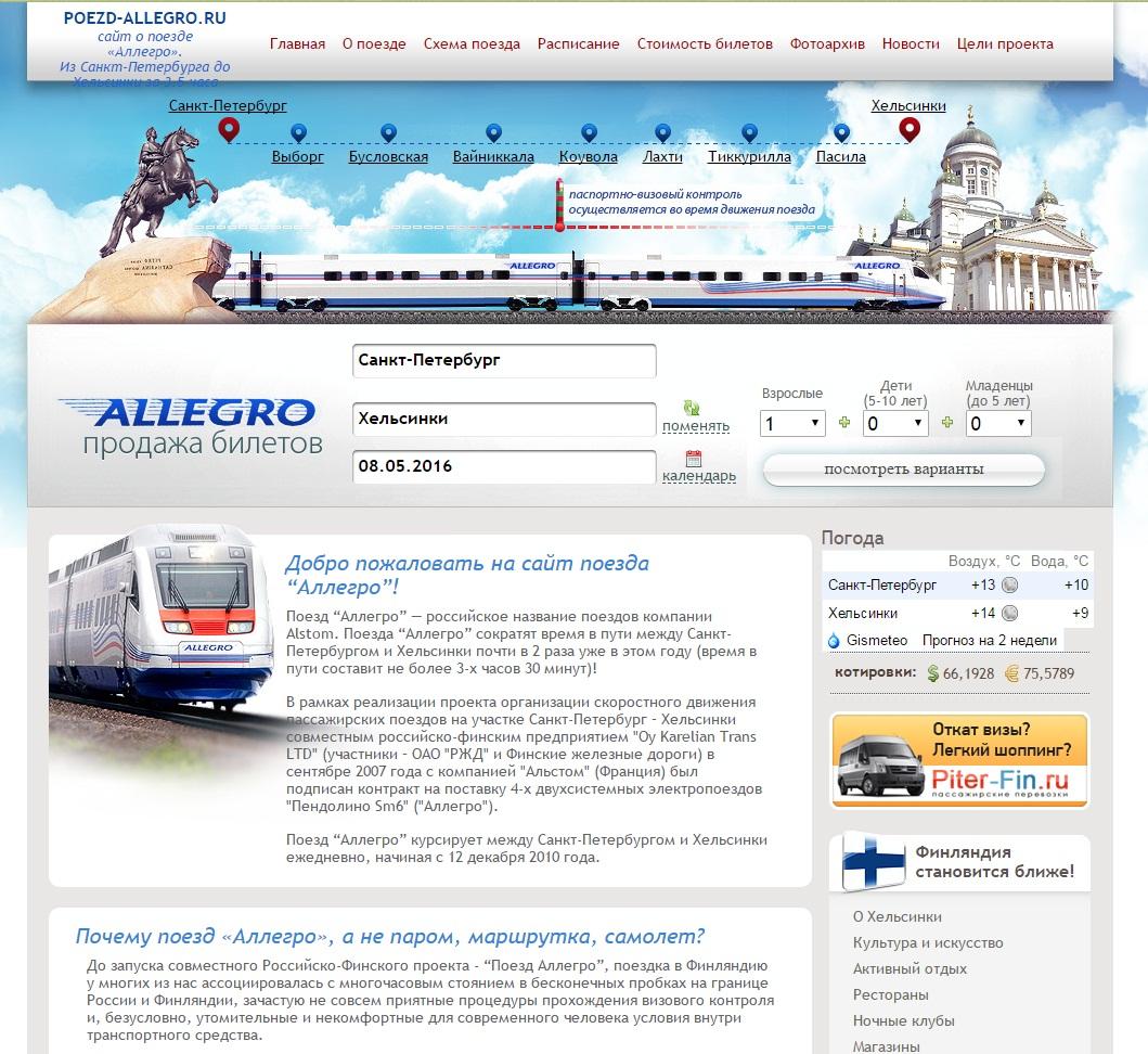 Продажа билетов «Аллегро»